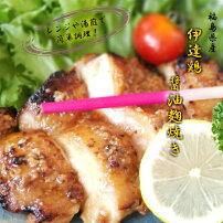 【送料無料】伊達鶏の醤油麹焼き100g×10パックセット