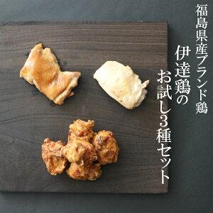 【送料無料】高級ブランド鶏の食べ比べ3種セット福島県産伊達鶏使用 お試し 鶏の唐揚げ 焼き鳥 グルメ 送料無料 お取り寄せ 福島県産 醤油麹 塩麹 美味しい 減塩 添加物不使用 温めるだけ