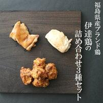 伊達鶏の食べ比べ3種詰め合わせセット