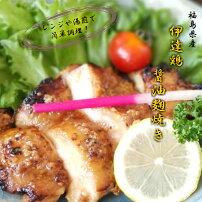 伊達鶏醤油麹焼き200g×2枚入り