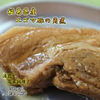 福島県産うつくしまエゴマ豚のこだわり豚角煮
