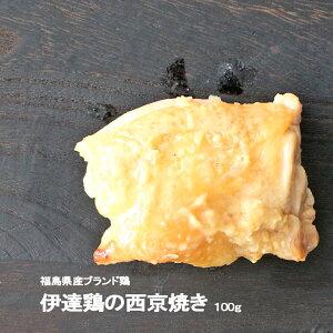 伊達鶏の西京焼き 100g 伊達鶏 鶏肉 塩麹 簡単 湯せん レンジ 家族向け 贈り物 サラダ チキン 冷凍食品 お弁当 温めるだけ