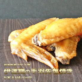 伊達鶏の手羽先焼き 5本×4パックセット