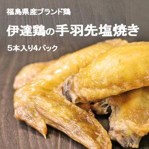 【20%ポイントバック 送料無料】伊達鶏の手羽先焼き 5本×4パックセット レンジ 簡単3分温めるだけ! から揚げ からあげ ご当地グルメ お試し お取り寄せ 冷凍 から揚げ 鳥 地鶏 父の日 プ