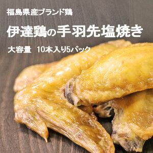 【20%ポイントバック 送料無料】大容量 3キロ 伊達鶏の手羽先焼き 10本×5パックセット レンジ 簡単3分温めるだけ! ご当地グルメ お試し お取り寄せ 冷凍 鳥 地鶏 父の日 プレゼント