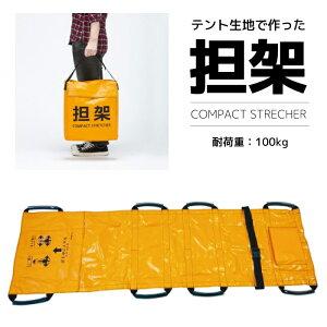 日本製 救護担架 ストレッチャー 折りたたみ 耐荷重100kg コンパクト 防災