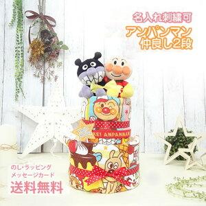 おむつケーキ アンパンマン 出産祝い 名入れ ベビーギフト タオル おもちゃ 2段 二段 男の子 女の子 双子 パンパース 刺繍 バイキンマン ドキンちゃん コキンちゃん