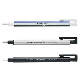 【メール便対応】トンボ鉛筆 ホルダー消しゴム モノゼロ 丸型 EH-KUR