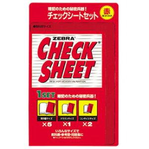 【メール便対応】ゼブラ チェックシートセット(赤)SE-301-CK-R