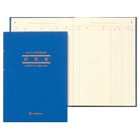 【メール便対応/2冊まで】アピカ 簡易帳簿(青色申告用) 経費帳 アオ4
