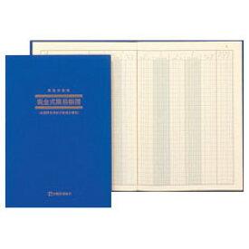 【メール便対応/2冊まで】アピカ 簡易帳簿(青色申告用) 現金式簡易帳簿 アオ9