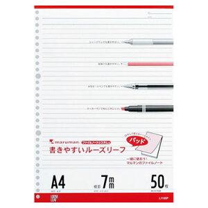 【メール便対応/2冊まで】マルマン 書きやすいルーズリーフパッド A4サイズ 横罫7mm 50枚 L1100P