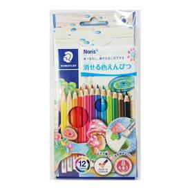 【メール便対応/4個まで】ステッドラー ノリスクラブ 消せる色鉛筆 12色セット 144 50NC12