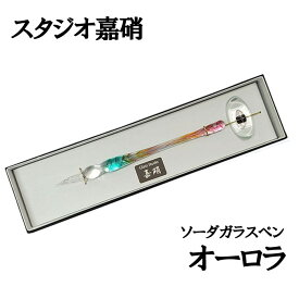 【送料無料】【数量限定】スタジオ嘉硝 ソーダガラスペン オーロラ 1101