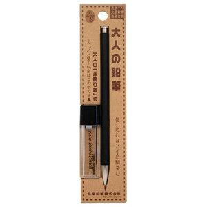【メール便対応】北星鉛筆 大人の鉛筆 彩 黒色 芯削りセット OTP-680BST