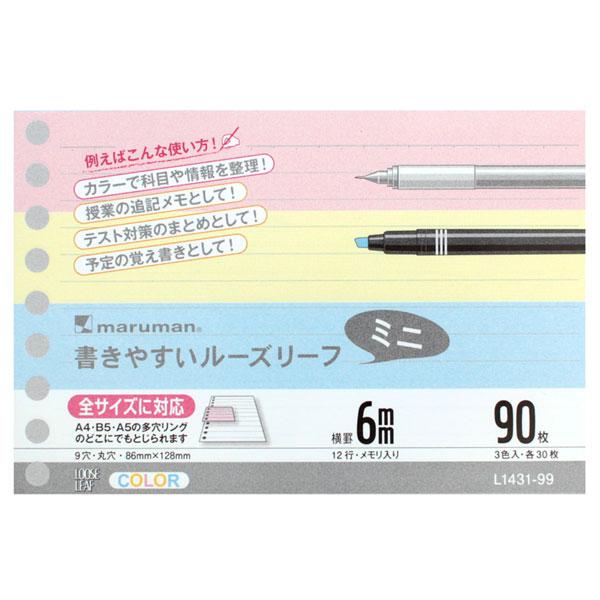 【メール便対応】マルマン 書きやすいルーズリーフ ミニ B7変形 メモリ入6mm罫 カラーアソート L1431-99