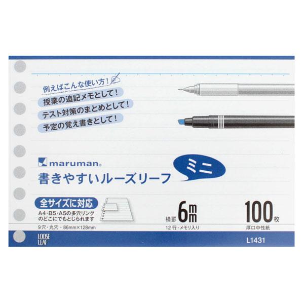 【メール便対応】マルマン 書きやすいルーズリーフ ミニ B7変形 メモリ入6mm罫 L1431