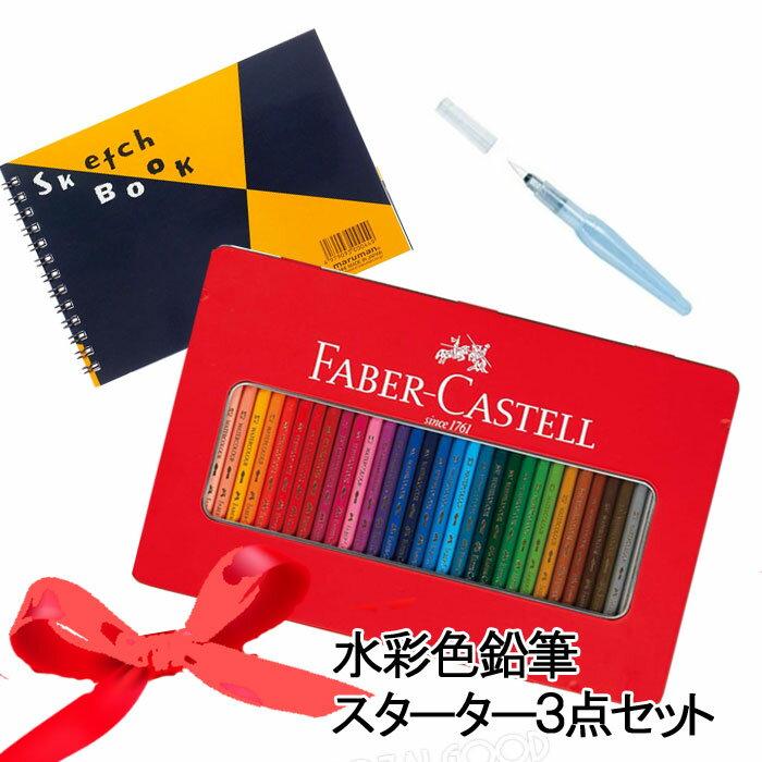 【メール便対応/1セットまで】水彩色鉛筆スターター3点セット★ プレゼント・景品・粗品に
