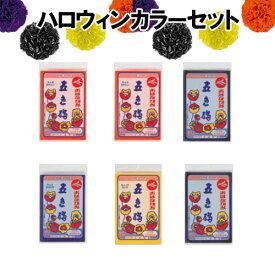 【1セットまでメール便対応】五色鶴 お花紙(おはながみ)ハロウィンカラー 100枚入 6冊パック