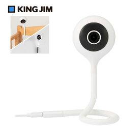 【送料無料】キングジム スマートホームカメラ(フレキシブルアーム)PS0CMR-W01 白