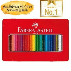 【メール便対応可能/1個まで】ファーバーカステル 色鉛筆 36色セット TFC-CP/36C
