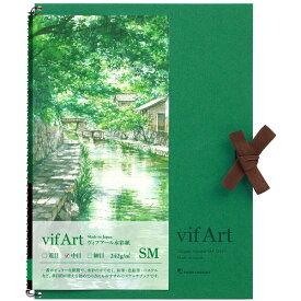 【メール便対応】マルマン スケッチブック ヴィフアール水彩紙SMサイズ S21VA