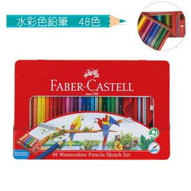 【メール便不可】ファーバーカステル 水彩色鉛筆 48色セット TFC-WCP/48C