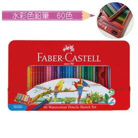 【メール便不可】ファーバーカステル 水彩色鉛筆 60色セット TFC-WCP/60C