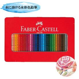 【メール便対応可能/1個まで】ファーバーカステル 水彩色鉛筆 36色セット TFC-WCP/36C