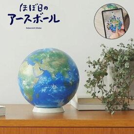 【売れ筋】【送料無料】ほぼ日のアースボールプレゼント ギフト お祝い 地球儀