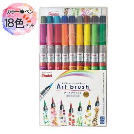 【売れ筋】【送料無料】ぺんてる カラー筆ペン アートブラッシュ 18色セット XGFL-18STプレゼント ギフト お祝い イラスト 水彩ペン