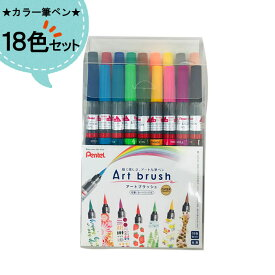【送料無料】ぺんてる カラー筆ペン アートブラッシュ 18色セット XGFL-18STM