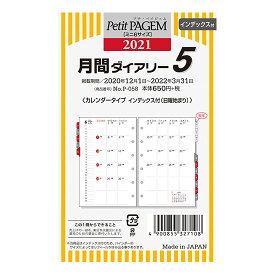 【メール便対応】日本能率協会 2021年1月始まり ダイアリーリフィール プチ・ペイジェム(ミニ6サイズ) P-058 月間ダイアリー5
