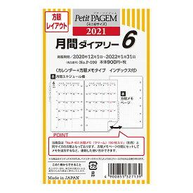 【メール便対応】日本能率協会 2021年1月始まり ダイアリーリフィール プチ・ペイジェム(ミニ6サイズ) P-090 月間ダイアリー6
