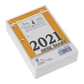 【メール便対応/5個まで】アピカ 2021年 卓上日記 縦型(替玉) TT1121