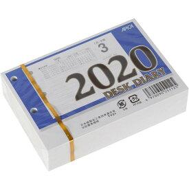 【メール便対応/5個まで】アピカ 2020年 卓上日記 横型(替玉) TY21