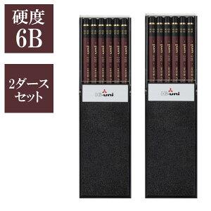 【メール便対応】【2ダースセット】三菱鉛筆 鉛筆Hi-uni ハイユニ 6角軸 HU6B折れにくい 書きやすい イラストに 勉強に 入学祝いに