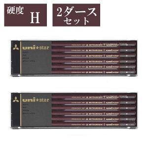 【メール便対応可能】【2ダースセット】三菱鉛筆 鉛筆uni star ユニスター USH折れにくい 書きやすい イラストに 勉強に 入学祝いに