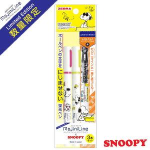 【数量限定】【メール便対応】ゼブラ 蛍光ペン ジャストフィット モジニラインスヌーピー3本セット WKS22-SN-3C
