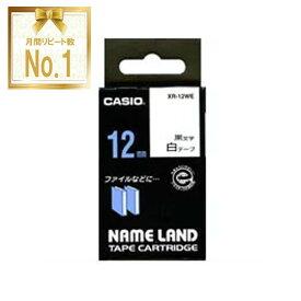 【メール便対応可/10個まで】カシオ ネームランド テープカートリッジ12mm幅 白テープ 黒文字 XR-12WE必需品 純正品 背ラベルに 整理整頓に
