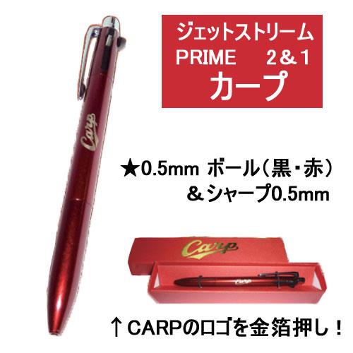 【メール便不可】【限定数量】三菱鉛筆 ジェットストリームPRIME 2&1カープ 0.5mm