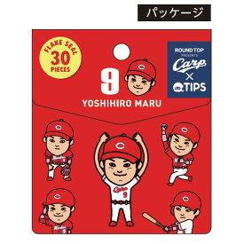【メール便対応】丸天産業 カープ フレークシール 丸佳浩選手 CP-FS-006