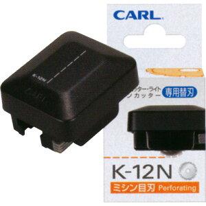 【メール便対応】カール事務器ディスクカッター・ライト/ラインカッター専用替刃(ミシン目刃) K-12N