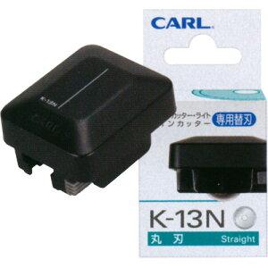 【メール便不可】カール事務器ディスクカッター・ライト/ラインカッター専用替刃(丸刃) K-13N