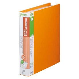 【メール便不可】キングジム スキットマン 取扱説明書ファイル 差し替え式 A4タテ型 2635 オレンジ