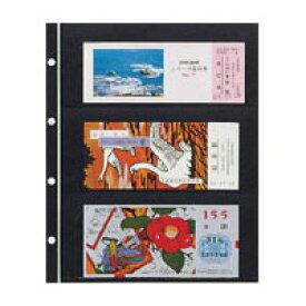 【メール便対応/3冊まで】テージー コレクションアルバムスペアポケット CA-303S
