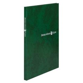 【メール便対応/1冊まで】テージー スタンプアルバムBタイプ B5サイズ SB-30N-03 緑