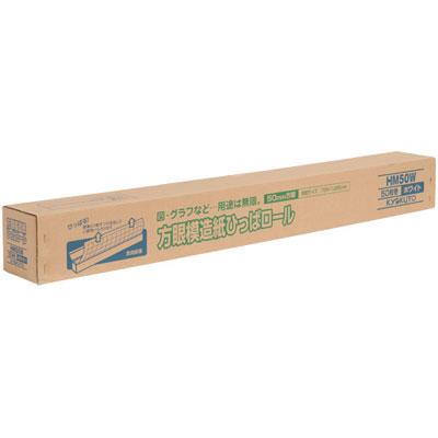 【メール便不可】キョクトウ 方眼模造紙ひっぱロール50mm方眼 50枚入 HM50W ホワイト