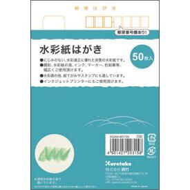 【メール便対応可能】呉竹 水彩紙はがき 50枚入 KG204-807/50