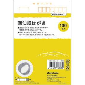 【メール便不可】呉竹 画仙紙はがき 100枚入 KG204-808/100